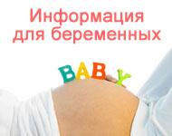 Информация для беременных